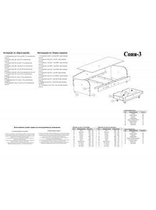 Кровать односпальная Соня-3 с ящиками